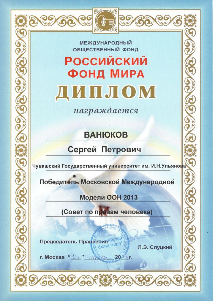 Достижения Адвокат Ванюков Сергей Петрович Диплом победителя Московской Международной модели ООН 2013